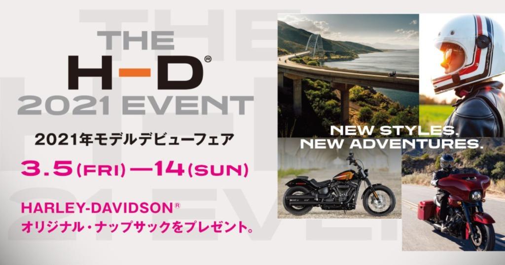 ハーレーダビッドソン 2021年モデル デビューフェア