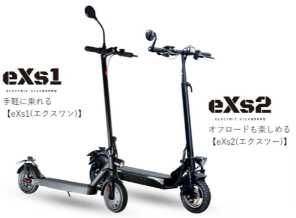 eXs1eXs2写真