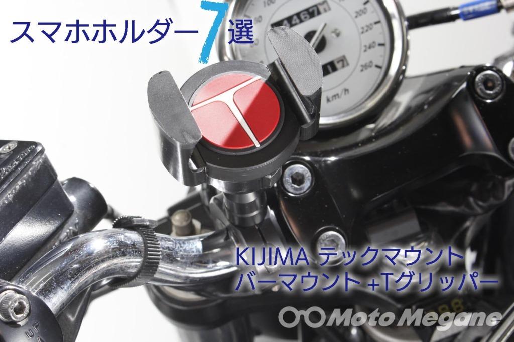 KIJIMA テックマウント、バーマウント+Tグリッパーの写真