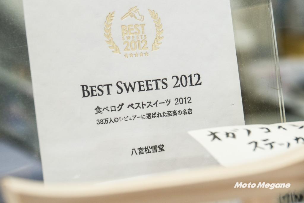 食べログベストスイーツ・・・八宮松雪堂ってすごい店かもしれません