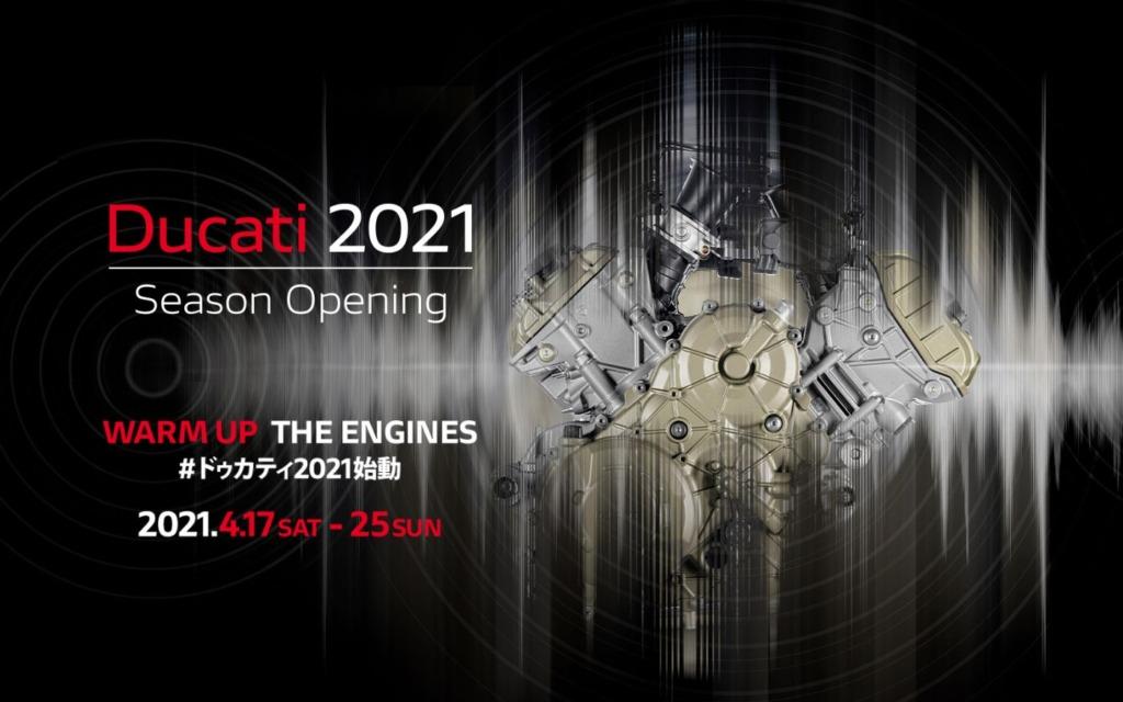 ドゥカティDUCATI seasonopening2021