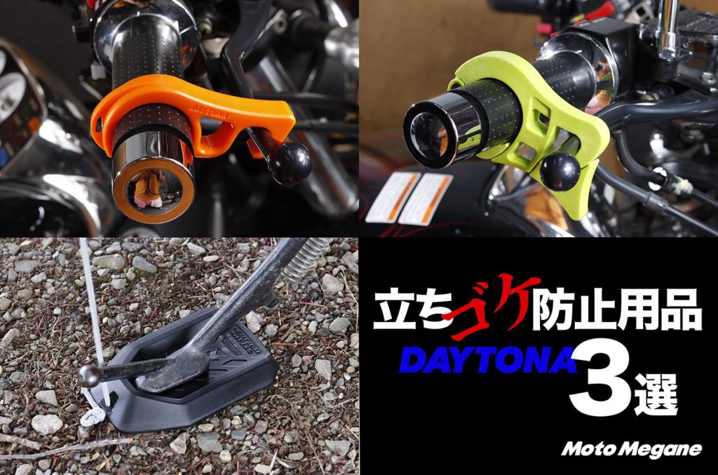 DAYTONAの立ちゴケ防止バイクギア3選